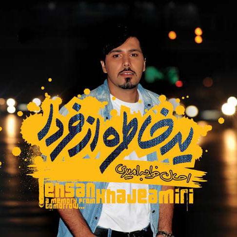 Ehsan Khajehamiri - Nemidoonam Song | احسان خواجه امیری نمیدونم'