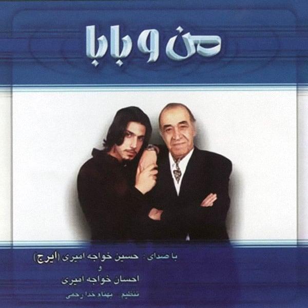 Ehsan Khajehamiri - Shahzadeh Song | احسان خواجه امیری شاهزاده'