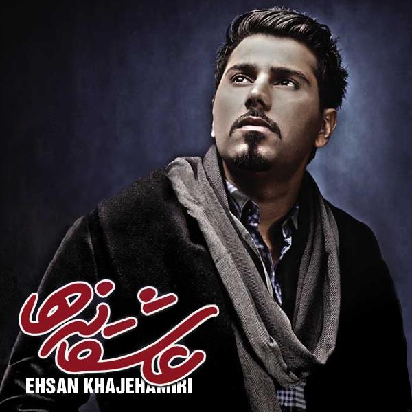 Ehsan Khajehamiri - Tamome Ghalbe Man Song   احسان خواجه امیری تموم قلب من'