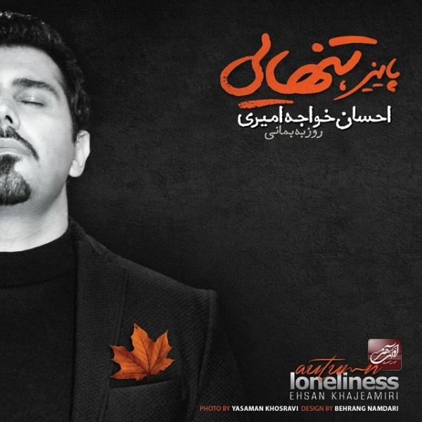 Ehsan Khajehamiri - Tanhaei Song   احسان خواجه امیری تنهایی'