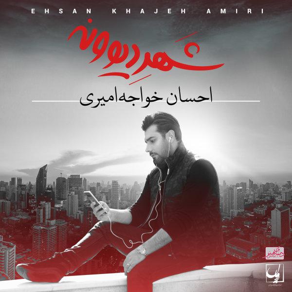 Ehsan Khajehamiri - Tarkam Kard Song | احسان خواجه امیری ترکم کرد'