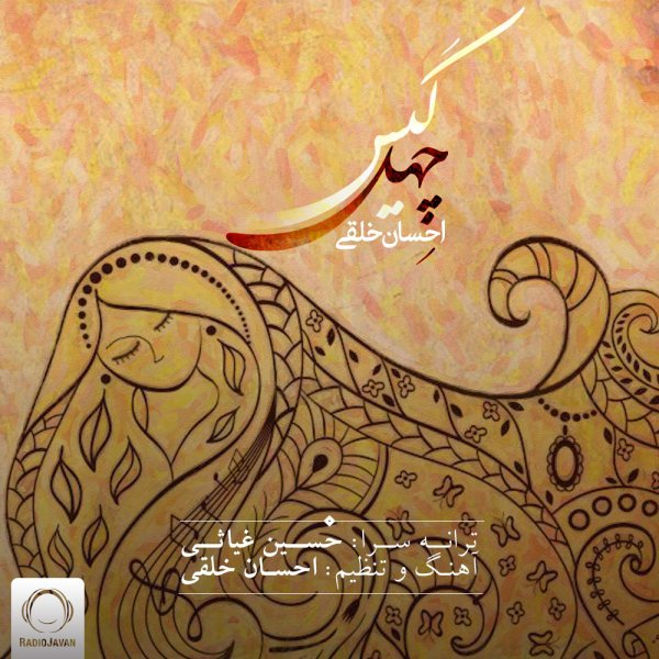 Ehsan Kholghi - 40 Gis Song'