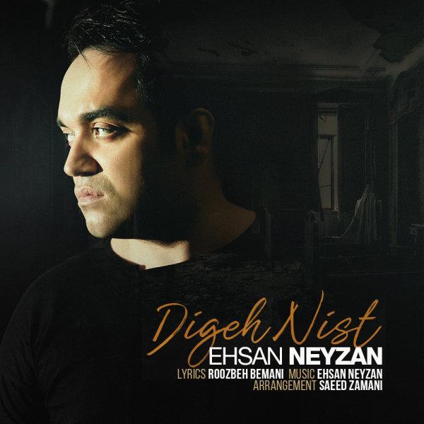 Ehsan Neyzan - Digeh Nist Song'