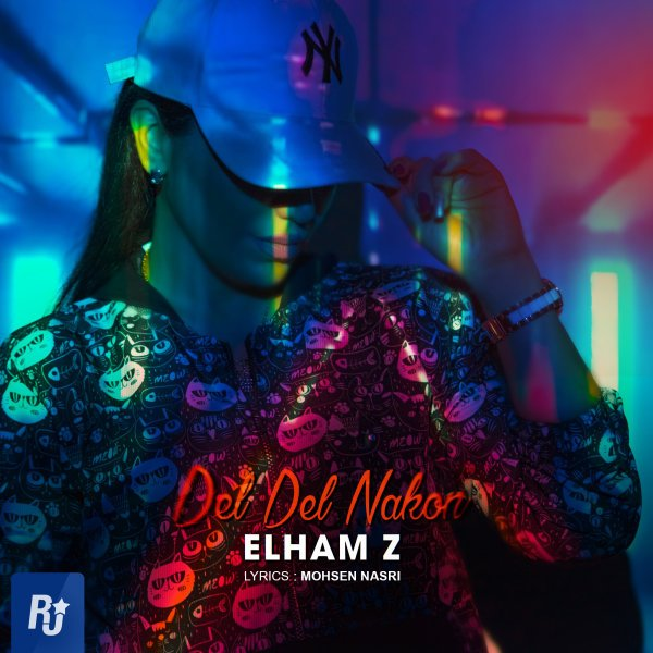 Elham Z - Del Del Nakon Song | الهام زد دل دل نکن'