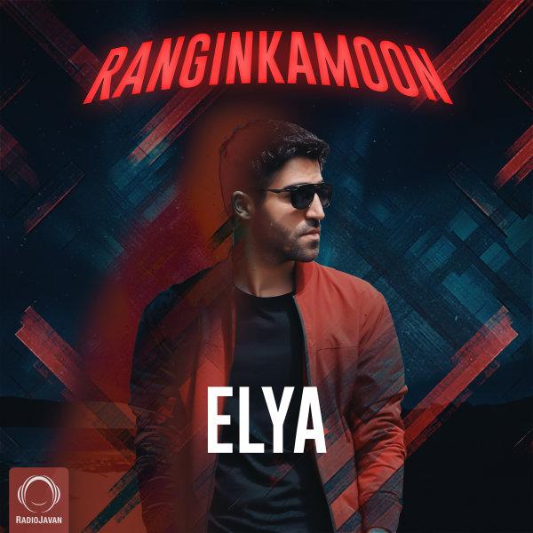 Elya - Ranginkamoon Song |  ایلیا رنگین کمون'