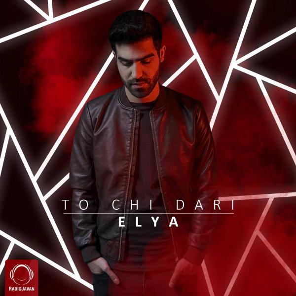 Elya - To Chi Dari Song   ایلیا تو چی داری'