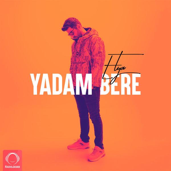 Elya - Yadam Bere Song | ایلیا یادم بره'