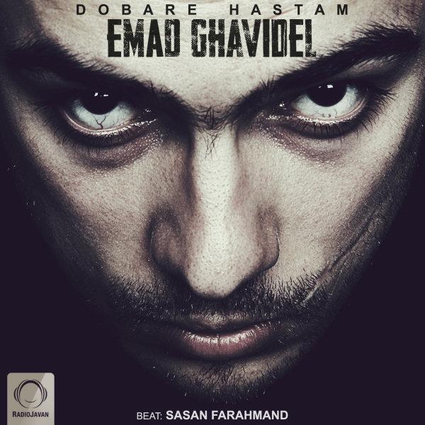 Emad Ghavidel - Dobare Hastam Song | عماد قویدل دوباره هستم'