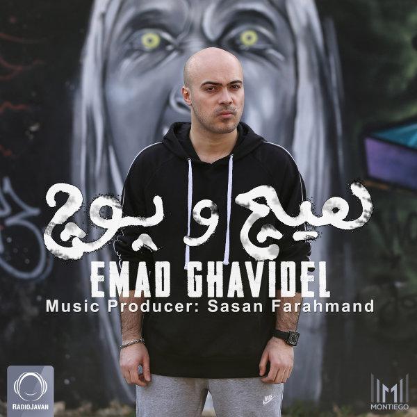 Emad Ghavidel - Hicho Pouch Song | عماد قویدل هیچ و پوچ'