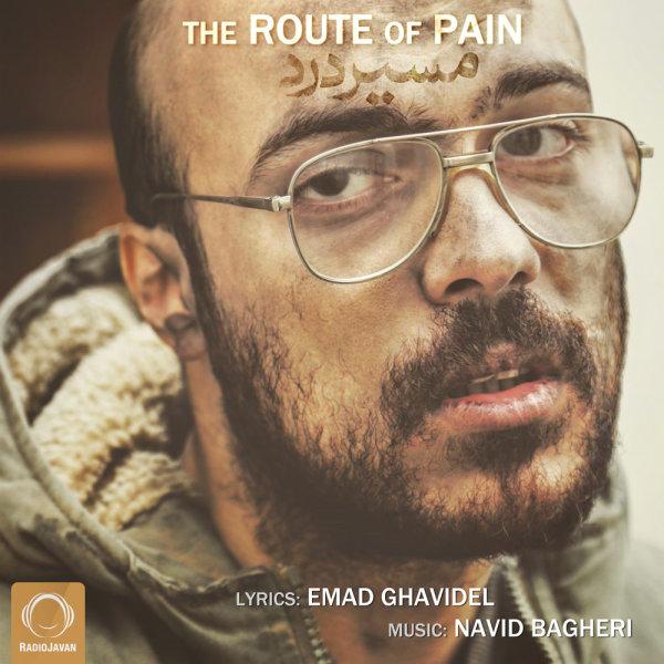Emad Ghavidel - Masire Dard Song | عماد قویدل مسیر درد'