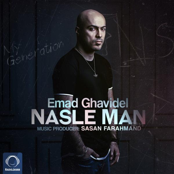 Emad Ghavidel - Nasle Man Song | عماد قویدل نسل من'