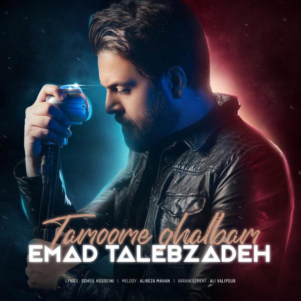 Emad Talebzadeh - Tamoome Ghalbam Song | عماد طالب زاده تموم قلبم'