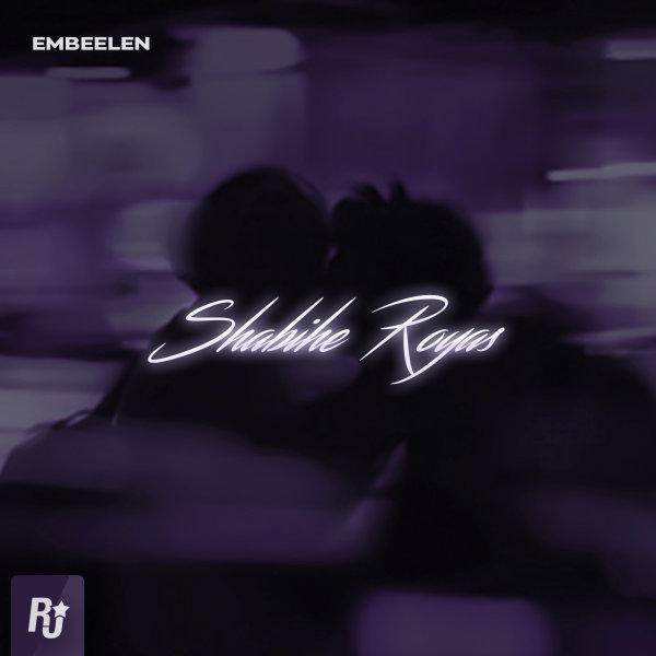 Embeelen - Shabihe Royas Song   امبیلن شبیه رویاس'