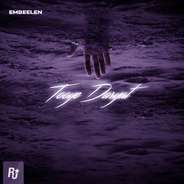 Embeelen - Tooye Daryat Song'