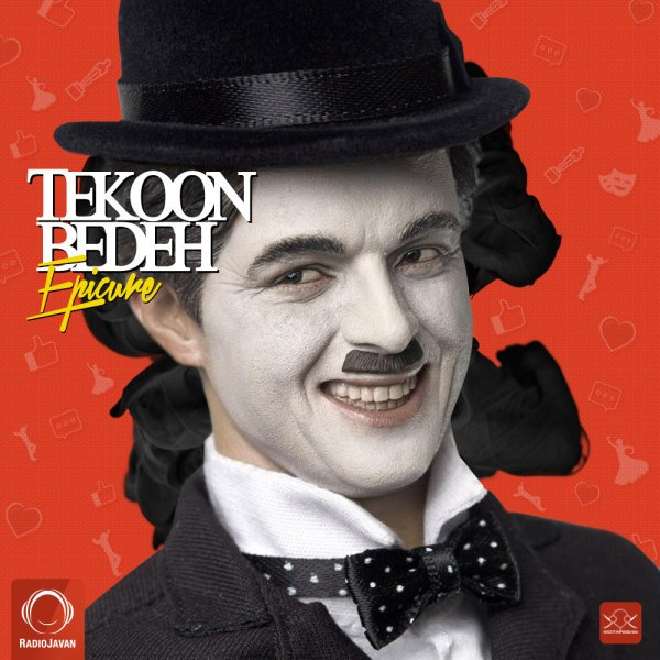 EpiCure - Tekoon Bedeh Song | اپیکور تکون بده'