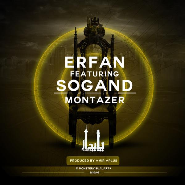 Erfan - Montazer (Ft Sogand) Song | عرفان منتظر سوگند'