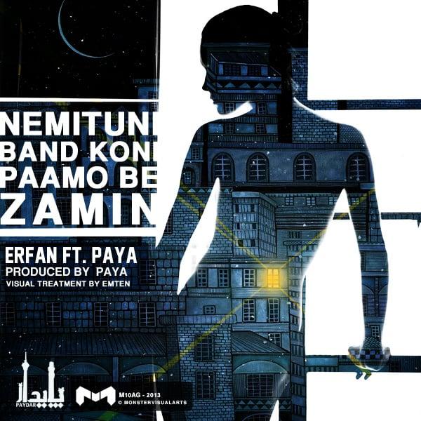 Erfan - Nemitooni Band Koni Paamo Be Zamin (Ft Paya) Song | عرفان نمیتونی بند کنی پامو به زمین پایا'