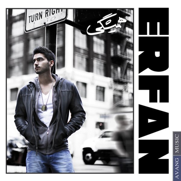 Erfan - Rahe Man (Ft Khashayar) Song | عرفان راه من خشایار'