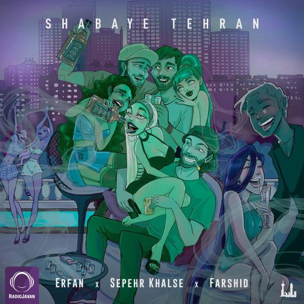 Erfan & Sepehr Khalse - Shabaye Tehran (Ft Farshid) Song | عرفان و سپهر خلسه شبای تهران فرشید'