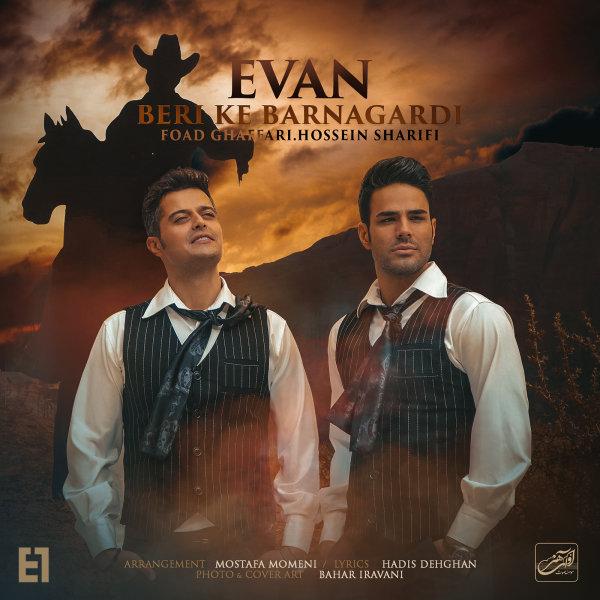 Evan Band - Beri Ke Barnagardi Song | ایوان بند بری که برنگردی'