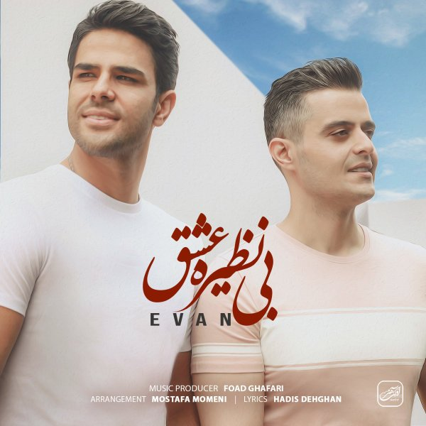 Evan Band - Binazire Eshgh Song | ایوان بند بی نظیره عشق'