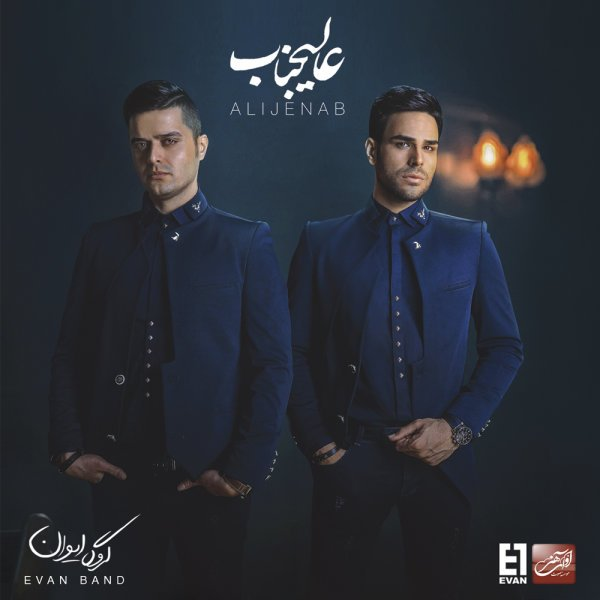 Evan Band - Shahkar Song | ایوان بند شاهکار'