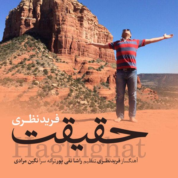 Farid Nazari - Haghighat Song'