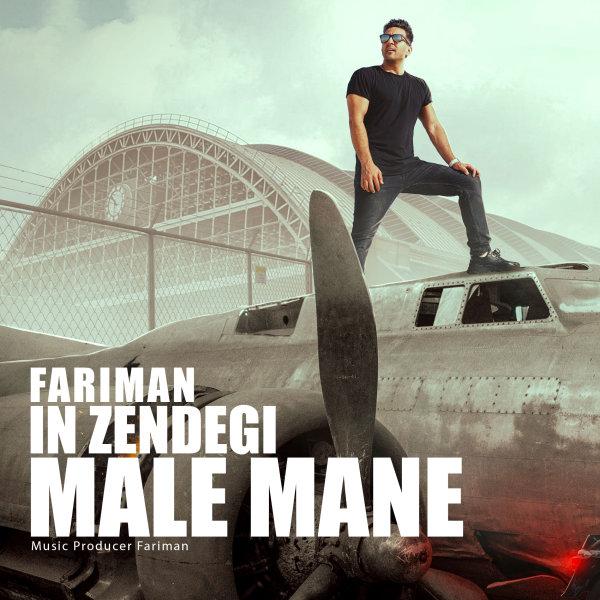 Fariman - In Zendegi Male Mane Song | فریمن این زندگی مال منه'