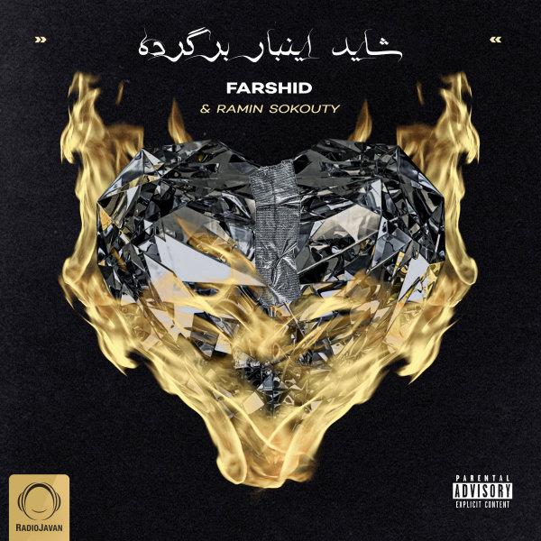 Farshid - Shayad Inbar Bargarde (Ft Ramin Sokouty) Song   فرشید شاید اینبار برگرده رامین سکوتی'