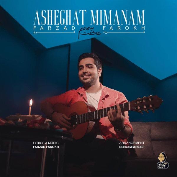 Farzad Farokh - Asheghat Mimanam Song | فرزاد فرخ عاشقت میمانم'