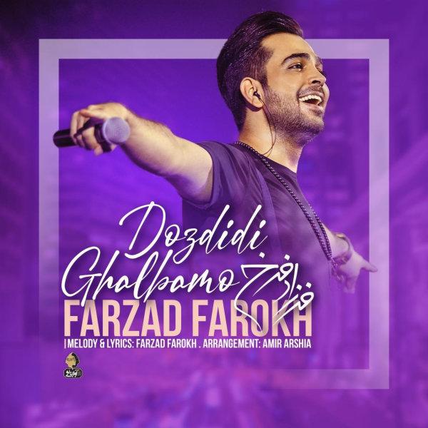 Farzad Farokh - Dozdidi Ghalbamo Song | فرزاد فرخ دزدیدی قلبمو'