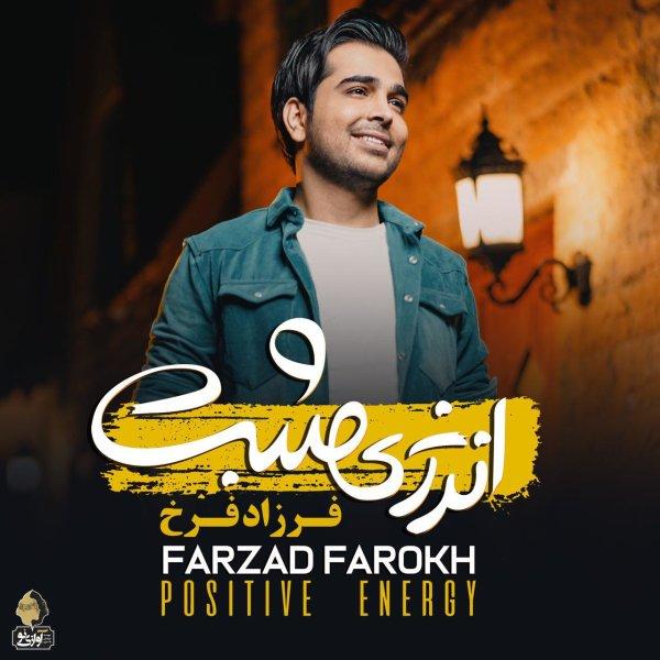 Farzad Farokh - Energy Mosbat Song   فرزاد فرخ انرژی مثبت'