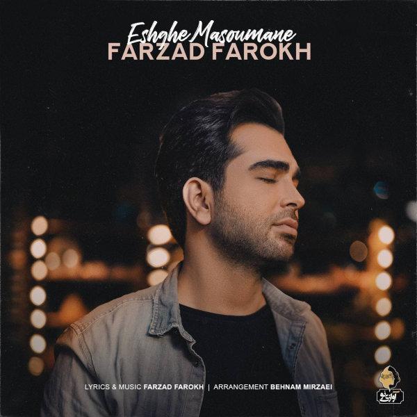 Farzad Farokh - Eshghe Masoumane Song | فرزاد فرخ عشق معصومانه'