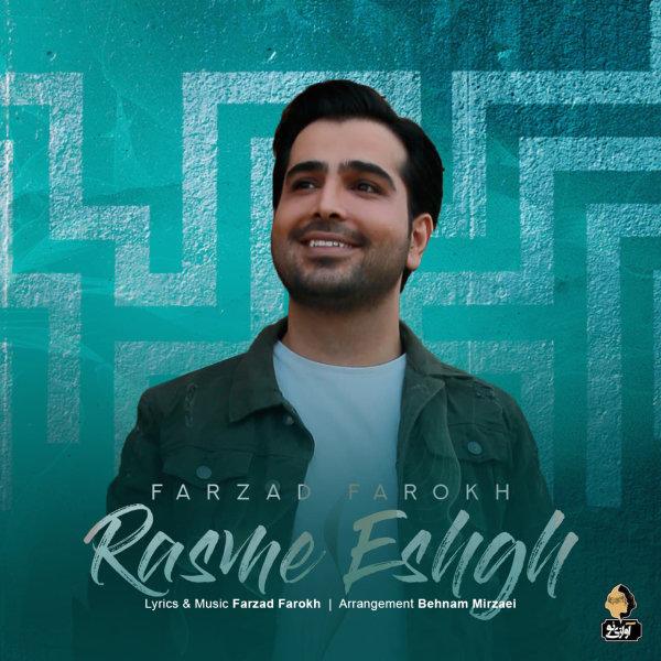 Farzad Farokh - Rasme Eshgh Song | فرزاد فرخ رسم عشق'