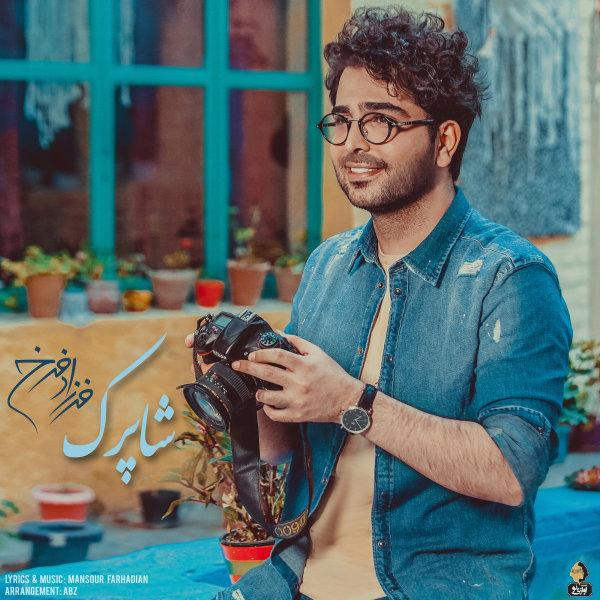 Farzad Farokh - Shaparak Song | فرزاد فرخ شاپرک'