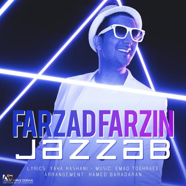 Farzad Farzin - Jazzab Song | فرزاد فرزین جذاب'