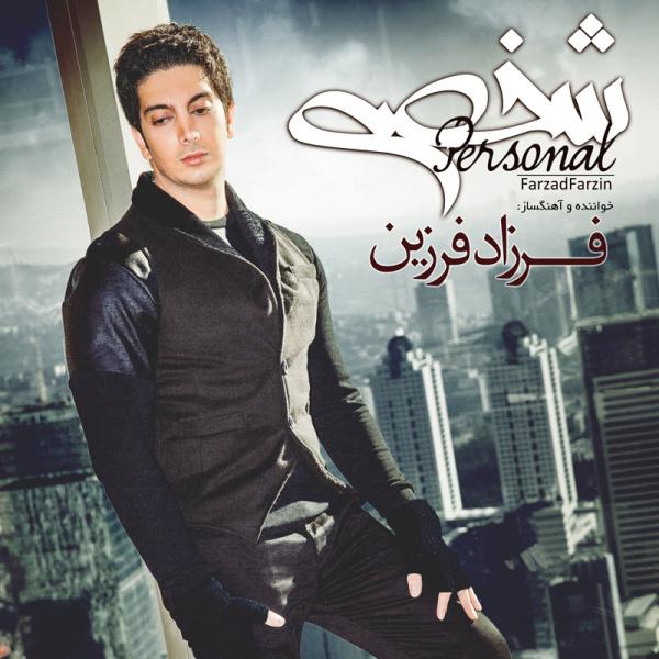 Farzad Farzin - Bargard Song   فرزاد فرزین برگرد'