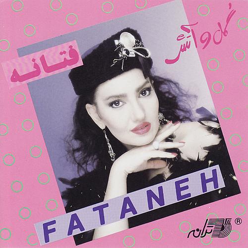 Fataneh - Ghame Tanhaee Song'