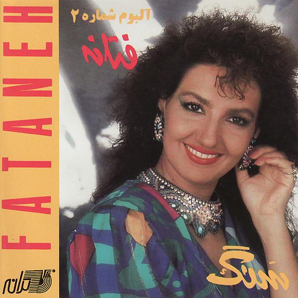 Fataneh - Morghake Shance Song'