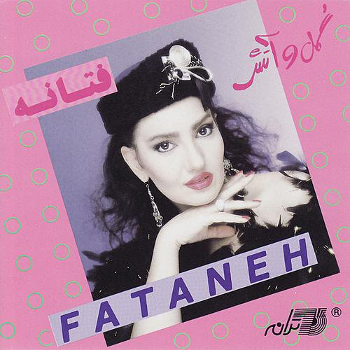 Fataneh - Namehraboon Song   فتانه نامهربون'