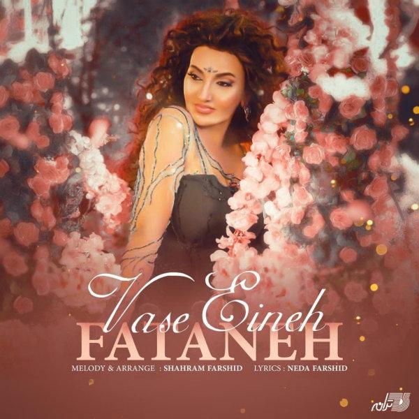 Fataneh - Vase Ineh Song | فتانه واسه اینه'