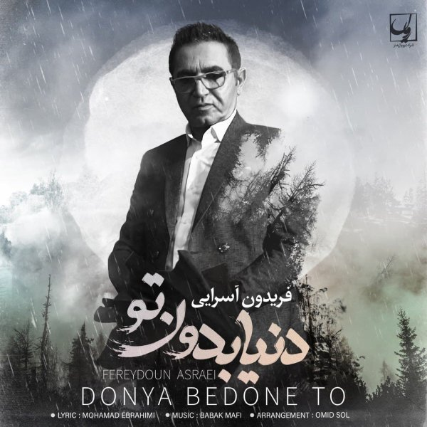 Fereydoun - Donya Bedone To Song   فریدون دنیای بدون تو'