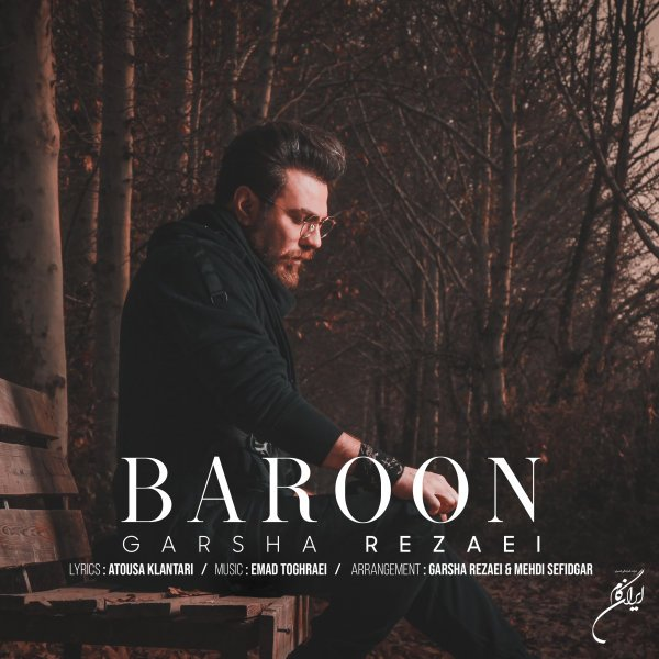 Garsha Rezaei - Baroon Song | گرشا رضایی بارون'