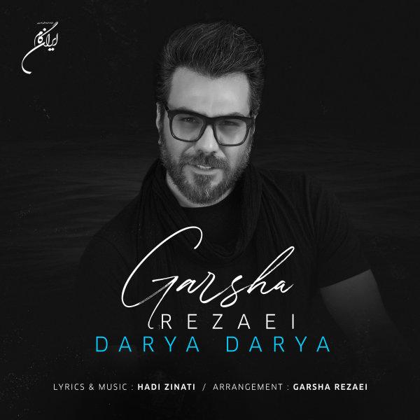 Garsha Rezaei - Darya Darya Song | گرشا رضایی دریا دریا'