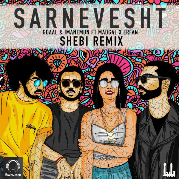 Gdaal & Imanemun - Sarnevesht (Ft Erfan & Madgal) Shebi Remix Song | جیدال و ایمانمون سرنوشت ریمیکس'