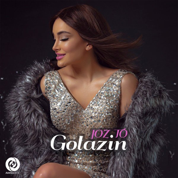 Golazin - Joz To Song | گل آذین جز تو'