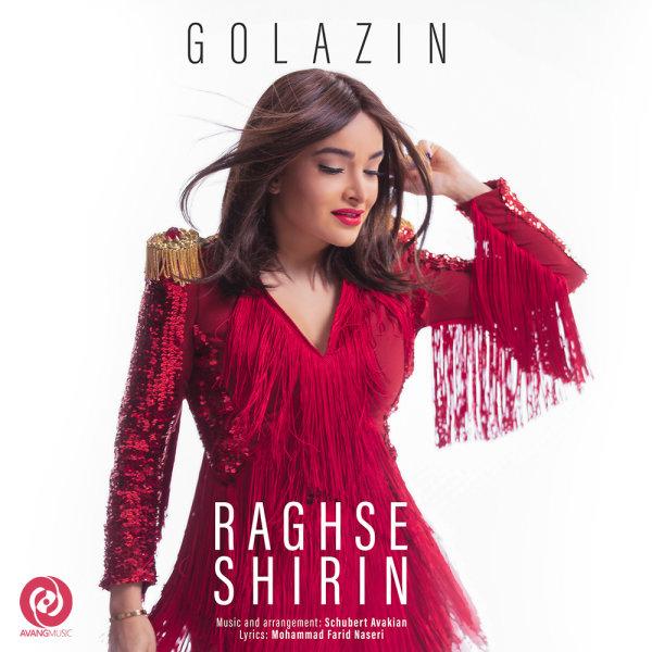 Golazin - Raghse Shirin Song | گل آذین رقص شیرین'