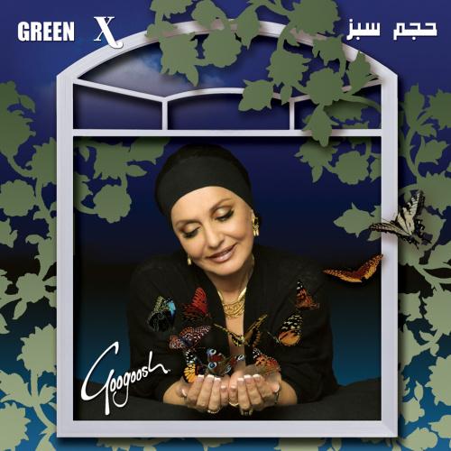 Googoosh - Aabi Song | گوگوش آبی'