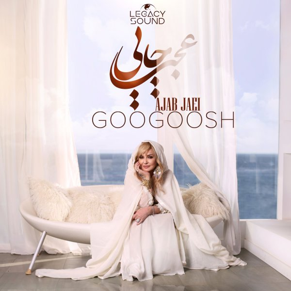 Googoosh - Ajab Jaei Song | گوگوش عجب جایی'