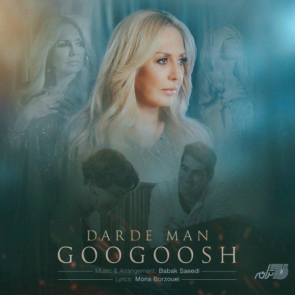 Googoosh - Darde Man Song | گوگوش درد من'